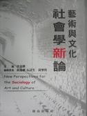 【書寶二手書T8/社會_YCK】藝術與文化社會學新論_許嘉猷