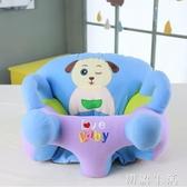 學座椅安全防摔小沙發練習坐姿椅新生兒帶娃學坐神器 初語生活
