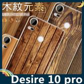 HTC Desire 10 pro 仿木紋手機殼 PC硬殼 類木質高韌性 大理石紋 全包款 保護套 手機套 背殼 外殼
