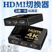 4K HDMI 切換器 分配器 5進1出 附搖控 1.4版 分接器 swtich 切換盒(V50-2669)