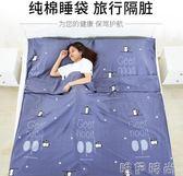 睡袋 旅行酒店隔臟睡袋成人室內純棉便攜式旅游賓館單雙人出差被套床單igo 唯伊時尚