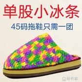 小冰條線毛線團鉤鞋毛線手工勾鞋拖鞋線編織圍巾中粗毛線  『極有家』