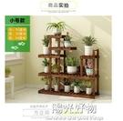 花架子置物架實木質多層陽台客廳室內多肉植物花盆架手推可行動子 NMS陽光好物