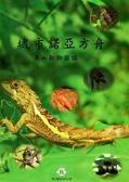 (二手書)城市諾亞方舟-壽山動物圖鑑
