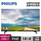 (含運無安裝)【Philips 飛利浦】43吋 FHD薄邊框顯示器(43PFH5704)+視訊盒