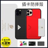 【DD POCARD 後卡殼】蘋果 iPhone 11 11Pro 11ProMax 手機殼 背蓋 插卡殼 保護殼
