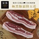 【超值免運】台灣神農1983極黑豚-霜降五花5片組(200公克/1片)