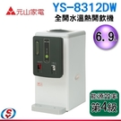 【信源電器】元山全開水溫熱開飲機YS-8312DW