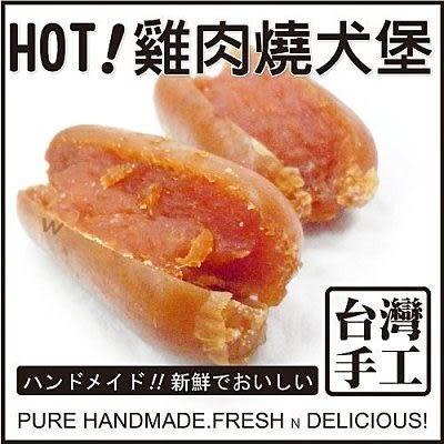 『寵喵樂旗艦店』【加購價】鮮滿屋-犬享堡-DOG BITE熱狗腸-《一組二入》/ 口味隨機