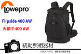 《 統勛照相 》Lowepro Flipside 400 AW 羅普 火箭手 立福 公司貨 300mm 推薦背包 贈拭鏡筆 黑色