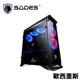 SADES OSIRIS 歐西里斯 全透側RGB電腦機箱
