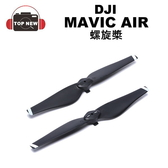 DJI 螺旋槳 Mavic AIR 自緊槳 空拍機 快拆螺旋槳 公司貨 台南上新