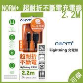 norm+ 蘋果原廠認證 超耐折不斷電 Lightning Cable 充電線 2.2m 傳輸線 適用 iPhone