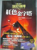 【書寶二手書T1/一般小說_IRI】埃及守護神1-紅色金字塔_沈曉鈺, 雷克萊爾頓