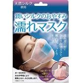 【南紡購物中心】【Alphax】日本進口 蒸氣絲絹口罩 一入