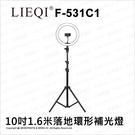 LIEQI F-531C1 10吋1.6米落地環形補光燈 黑 薪創數位