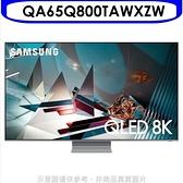 回函贈《結帳打8折》三星【QA65Q800TAWXZW】65吋QLED直下式8K電視