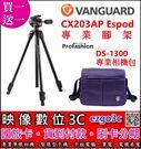《映像數位》Vanguard Espod CX 203AP專業腳架+ProFession DS-1300【買專業三腳架送專業包】*
