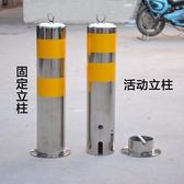 尚雅居加厚車位鎖立柱占地樁擋車器路障不銹鋼地鎖