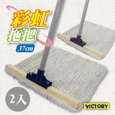 【VICTORY】彩虹12寸拖把(2入) #1025047