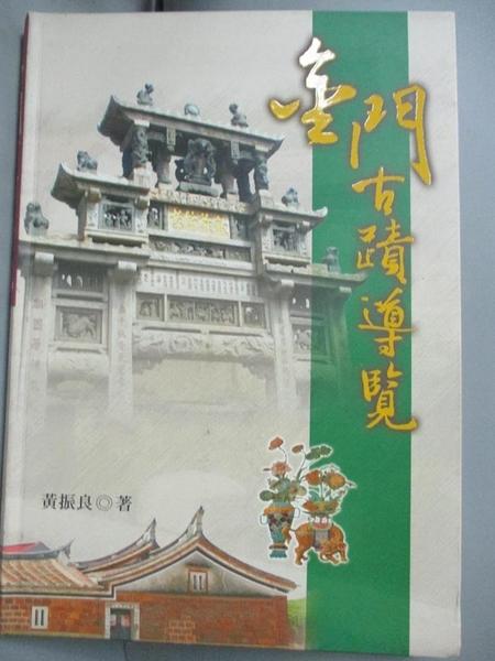 【書寶二手書T3/旅遊_LMK】金門古蹟導覽_黃振良