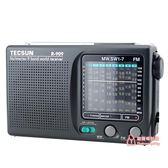 收音機 老人式收音機小型全波段便攜fm調頻廣播半導體