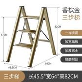 折疊梯家用多 折疊梯子加厚鋁合金人字梯花架置物架三步便攜梯凳【 出貨】WY