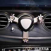 重力感應車載手機支架創意車內通用汽車導航車上出風口卡扣支撐座  台北日光