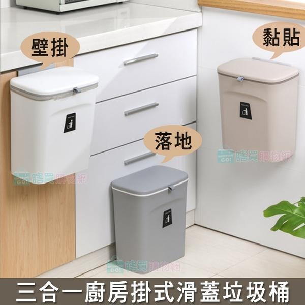 三合一廚房滑蓋掛式垃圾桶 帶蓋 防臭防蟲 廚餘