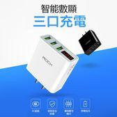 RCOK 智能數顯三口充電HKL-USB32 數字顯示充電器 快速充電 小巧 閃充 充電器