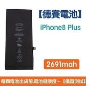 【免運費】送5大好禮【含稅發票】iPhone8 Plus 原廠德賽電池 iPhone 8 Plus 電池 2691mAh