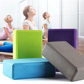✭米菈生活館✭【P501】環保瑜珈磚 瑜珈枕 瑜伽輔助用品 皮拉提斯 無毒 EVA 健身磚 按摩 運動