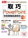 【今周特刊】取巧PowerPoint...