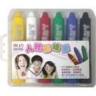 《享亮商城》1310-7  6色-人體彩繪筆
