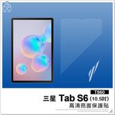 三星 Tab S6 10.5 T860 一般亮面 保護貼 保貼 軟膜 螢幕貼 平板 軟貼 膜 螢幕保護膜