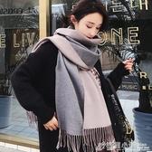 圍巾女冬季百搭韓版兩用秋冬加厚保暖長款披肩雙面純色學生男圍脖 格蘭小鋪