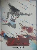 【書寶二手書T9/少年童書_E8I】二郎_莊展鵬 / 阿興圖