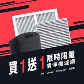 【買1送1】無味熊|Honeywell - HPA - 100APTW ( 3片 )