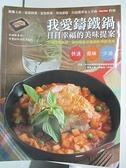 【書寶二手書T1/餐飲_DPU】我愛鑄鐵鍋日日幸福的美味提案-飯麵主食、家常料理、宴客料理_Multee