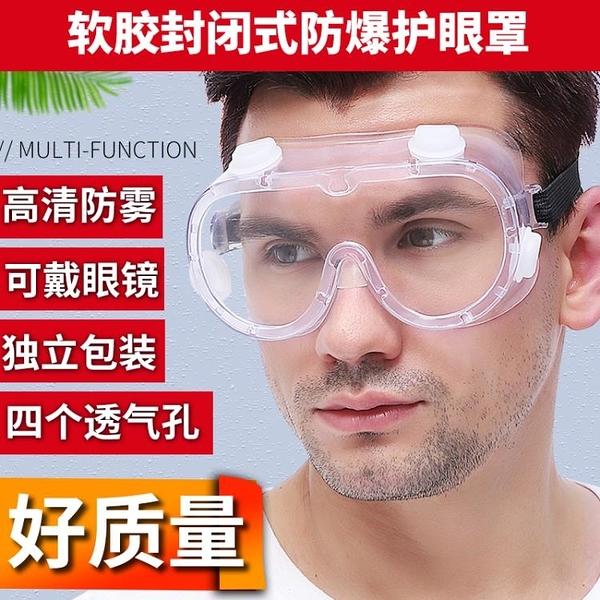 護目鏡男防護眼鏡防風防塵防霧透氣勞保防飛濺打磨風鏡防風沙騎行 居家家生活館