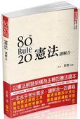 80/20法則 憲法-讀解合一:國考各類科.實務工作者(保成)