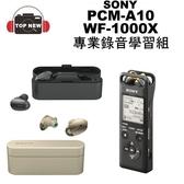 SONY 專業錄音學習組 PCM-A10 錄音筆 WF-1000X 真無線降噪耳機  可調式 無線 錄音筆 高音質收音