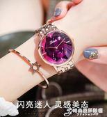手錶 LANDU蘭度簡潮水晶手錶女士時尚潮流防水同款抖音網紅2019新款 時尚芭莎WD