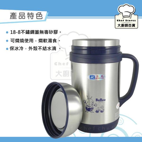三光牌樂奇不鏽鋼真空保溫杯辦公杯600cc燜燒杯燜軟湯食-大廚師百貨