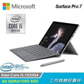 【Microsoft 微軟】Surface Pro 7 12.3吋輕薄筆電 (128GB/白金)   【贈威秀電影序號-1月中簡訊發送】