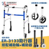 [宅配免運] 恆伸醫療器材 ER-3133 R型助行器+直向輔助輪&帶輪輔助器(藍/黑任選)