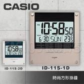 CASIO 專賣店 CASIO 卡西歐 掛鐘 ID-11S-1DF 數字型 電子式掛鐘 溫度顯示 日期顯示