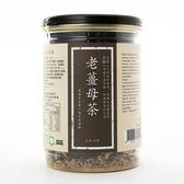 手作老薑母黑糖茶200g