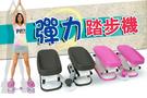 【 X-BIKE 晨昌】彈力踏步機 台灣精品 JP1000