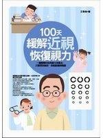 二手書博民逛書店 《100天緩解近視,恢復視力》 R2Y ISBN:9867300610│王學典